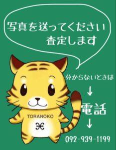 福岡の質屋ハルマチ原町質店25