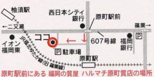 福岡市郊外粕屋町の質屋ハルマチ原町質店の場所(地図)