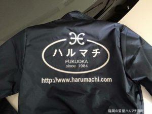 福岡の質屋ハルマチ原町質店ハルジャン