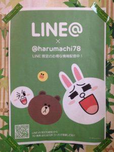 福岡の質屋ハルマチ原町質店(はるまちしちてん)のLINE@