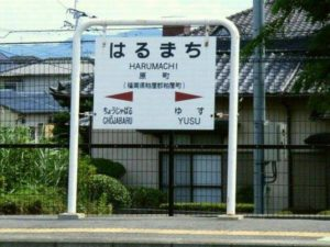 福岡の質屋ハルマチ原町質店JR原町駅前