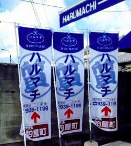 福岡の質屋ハルマチ原町質店の幟(のぼり)