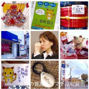 福岡の質屋ハルマチ原町質店のコラージュ