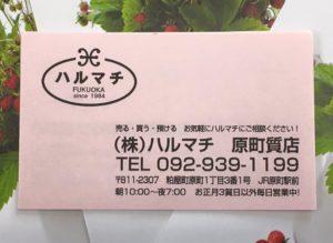 福岡の質屋ハルマチ原町質店(はるまちしちてん)「ショップの名刺」
