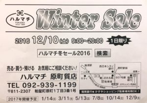 福岡の質屋ハルマチ原町質店「ハルマチ冬セール2016」のポスター