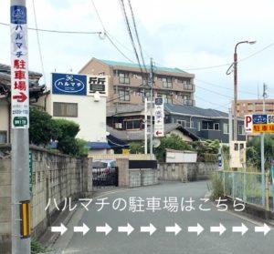 福岡の質屋ハルマチ原町質店「駐車場の場所」