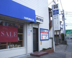 福岡の質屋ハルマチ原町質店(はるまちしちてん)のお店の様子