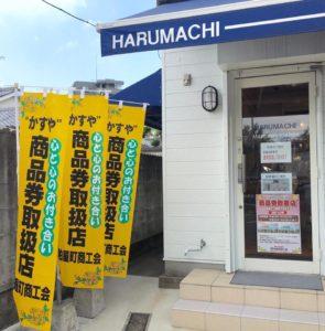 福岡の質屋ハルマチ原町質店「かすや商品券取扱店の幟」