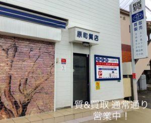福岡の質屋ハルマチ原町質店「台風直撃の様子」