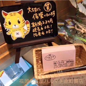 福岡の質屋ハルマチ原町質店「質の仕組み」