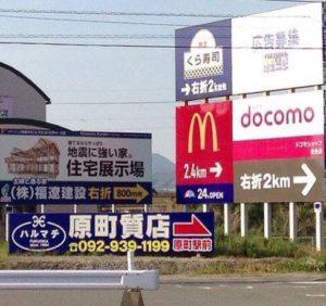 福岡の質屋ハルマチ原町質店「扇橋の看板」