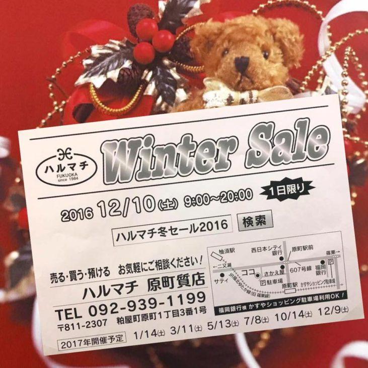 福岡の質屋ハルマチ原町質店「ハルマチ冬セール2016」