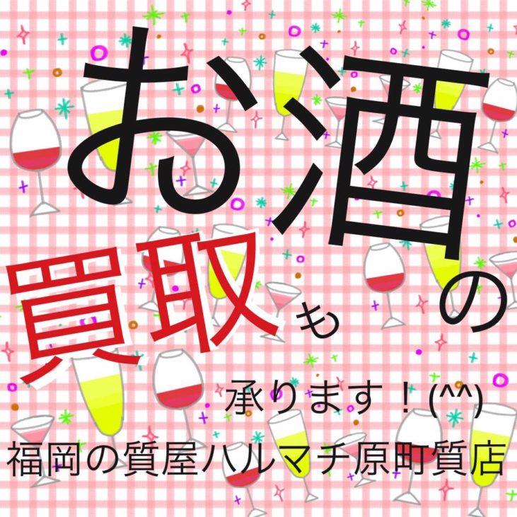 お酒の買い取りも福岡の質屋ハルマチ原町質店
