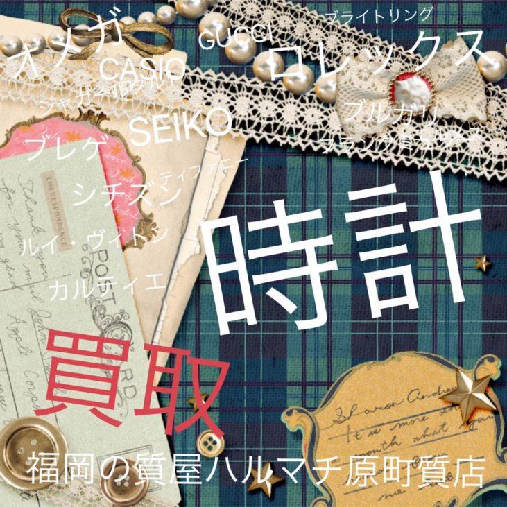 時計の質預かり&買取も福岡の質屋ハルマチ原町質店