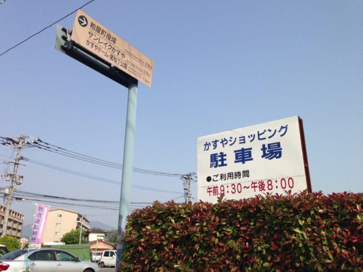 質預かり&買取&お買い物も福岡市郊外粕屋町の質屋ハルマチ原町質店