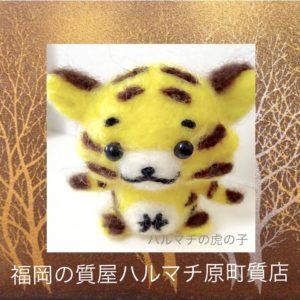 福岡の質屋ハルマチ原町質店 (114)