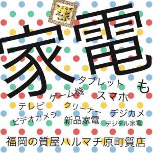 家電の質預かり&買取なら福岡の質屋ハルマチ原町質店