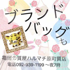 ブランドバッグの質預かり&買取なら福岡の質屋ハルマチ原町質店