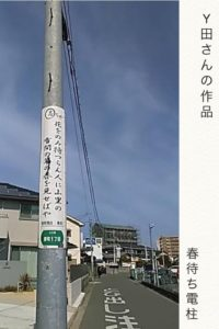 福岡の質屋ハルマチ原町質店 (22)