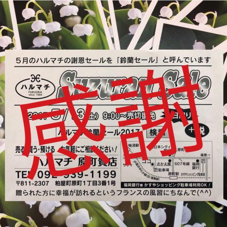 福岡の質屋ハルマチ原町質店 (64)