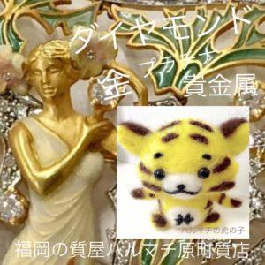 ダイヤの買取も福岡の質屋ハルマチ原町質店