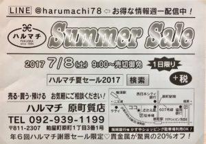 福岡の質屋ハルマチ原町質店ハルマチ夏セール2017