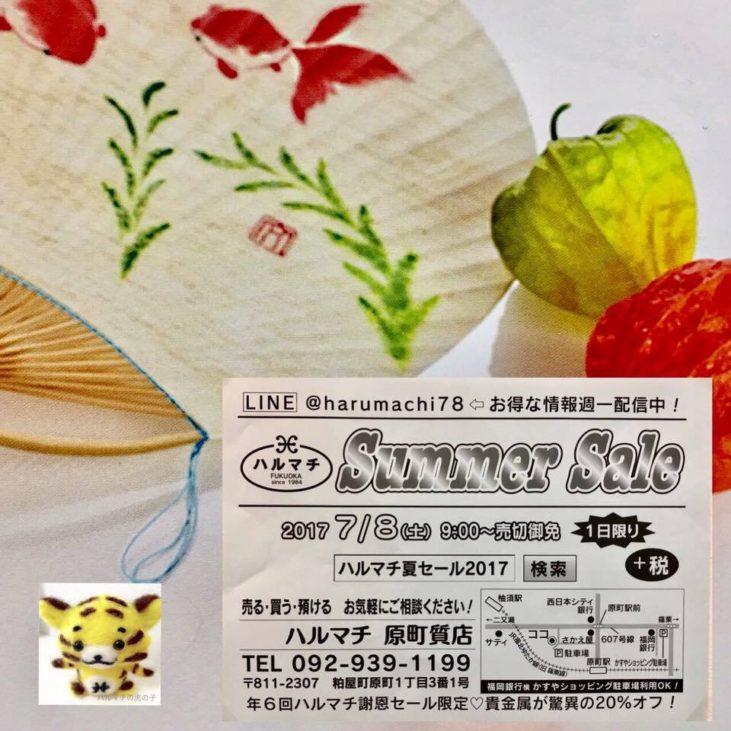 福岡の質屋ハルマチ原町質店 ハルマチ夏セール2017