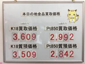 福岡の質屋ハルマチ原町質店 18金買取価格日本一の店