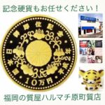 御即位記念10万円など「未開封の記念金貨」も福岡の質屋ハルマチ原町質店