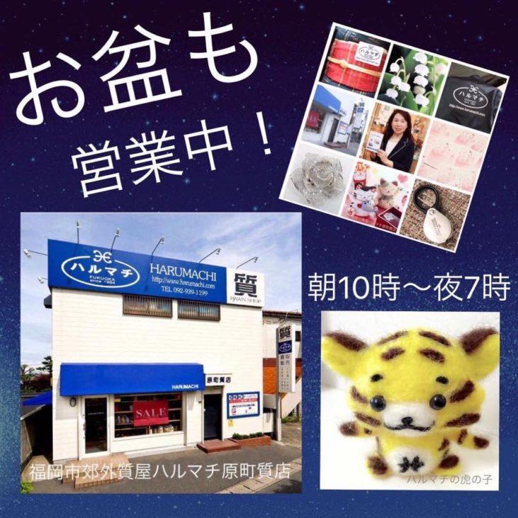 福岡の質屋ハルマチ原町質店 (76)