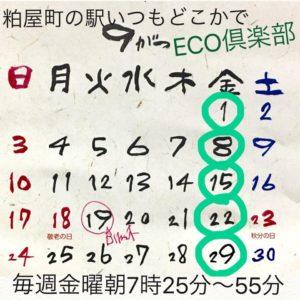 粕屋町の駅いつもどこかでECO倶楽部 (2)