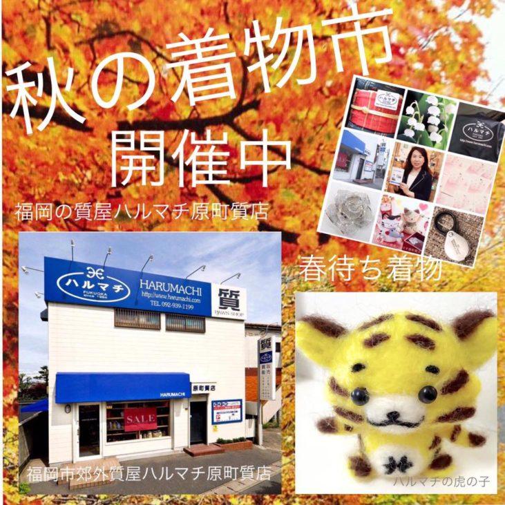 福岡の質屋ハルマチ原町質店 (9)