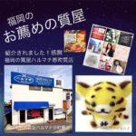 福岡のおすすめの質屋で紹介されました♪福岡市郊外粕屋町のハルマチ原町質店