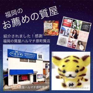 福岡のおすすめ質屋ハルマチ原町質店