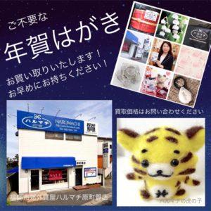 福岡の質屋ハルマチ原町質店 (30)