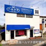テレビなど家電やゲーム機などのデジタル家電も福岡の質屋ハルマチ原町質店へ