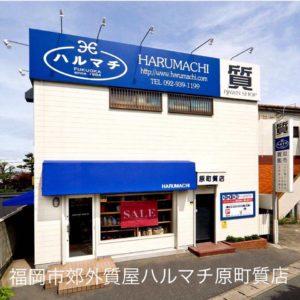 福岡の質屋ハルマチ原町質店 (41)