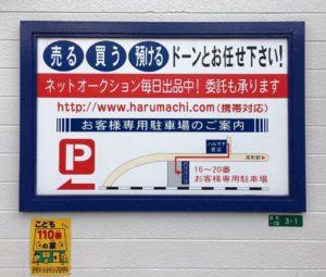 福岡の質屋ハルマチ原町質店 (53)