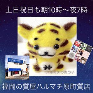 福岡の質屋ハルマチ原町質店 (6)