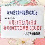 ロレックスやオメガなど時計も福岡の質屋ハルマチ原町質店にお任せください!