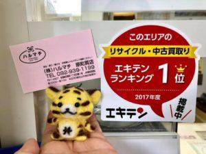 福岡の質屋ハルマチ原町質店エキテン一位