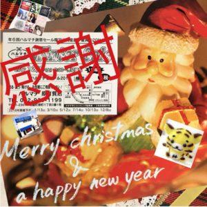 福岡の質屋ハルマチ原町質店 (40)
