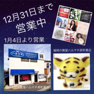 福岡の質屋ハルマチ原町質店 (62)