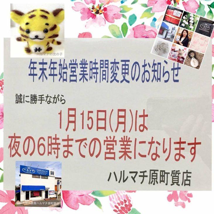 福岡の質屋ハルマチ原町質店はるまちしちてん