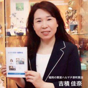 福岡の質屋ハルマチ原町質店 (38)