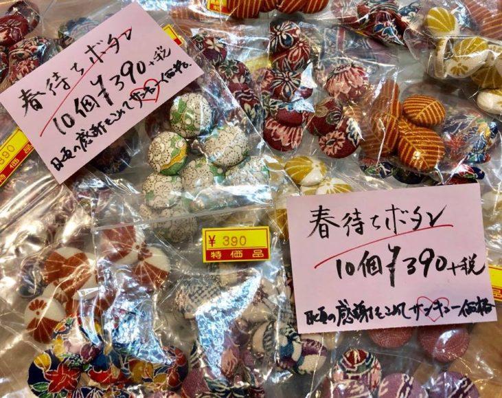 春待ちボタン 福岡の質屋ハルマチ原町質店