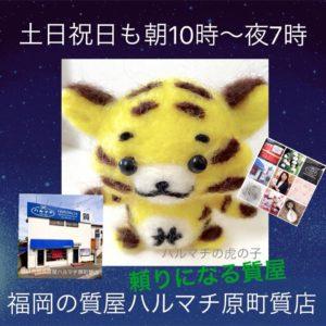 福岡の質屋ハルマチ原町質店 (52)