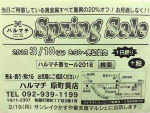 1福岡の質屋ハルマチ原町質店