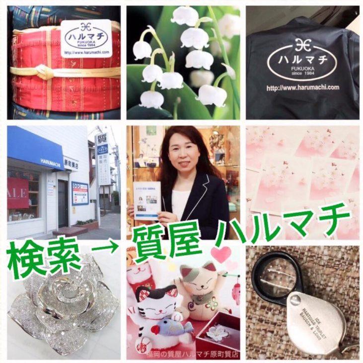 福岡の質屋ハルマチ原町質店 (7)