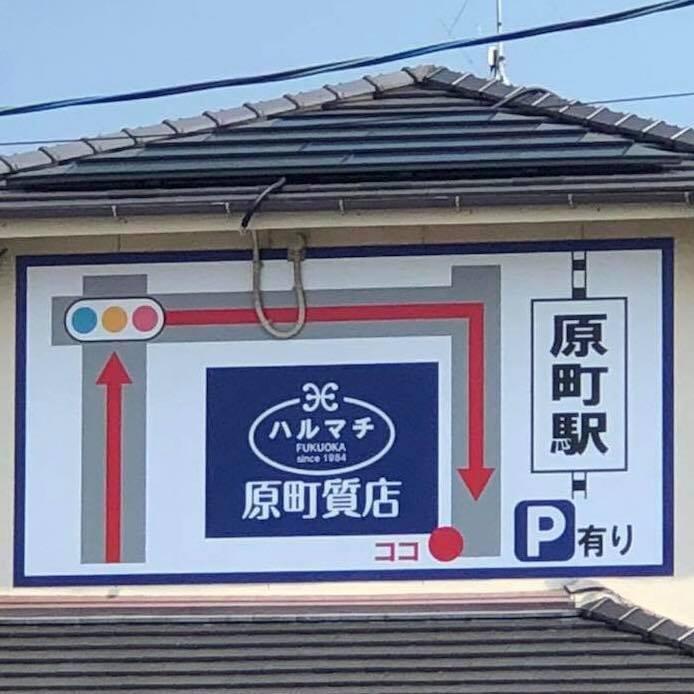 福岡の質屋ハルマチ原町質店 (24)